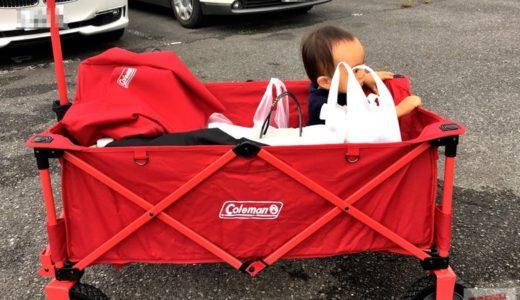 耐荷重が100kgはスゴイ!『コールマン アウトドアワゴン』荷物がラクラク運べて普段の買い物でも使ってます!