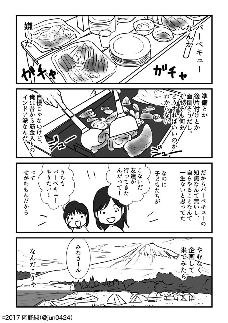 マッキーさん comic00001