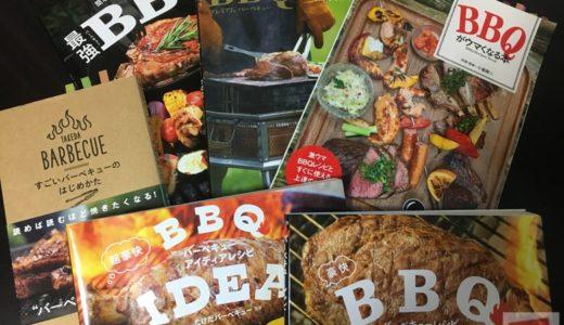 BBQをこれから始めるあなたにオススメしたいBBQ本5冊+1冊