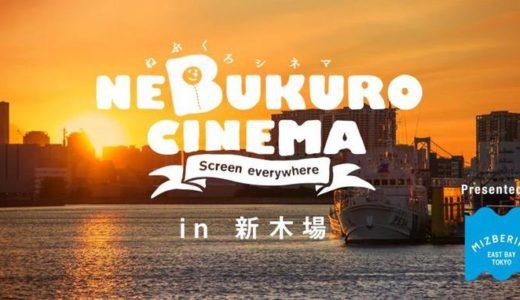 昨年リニューアルオープンした新木場公園で、「ラ・ラ・ランド」が観れる?!野外映画「ねぶくろシネマ」が来るよ!