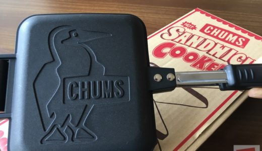 やっぱりホットサンドは直火ですよ!『チャムス サンドイッチクッカー』BBQやキャンプだけでなく、自宅で使うのにも最適だよ!