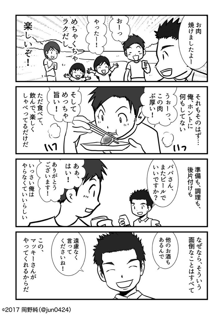 マッキーさん comic00002
