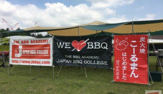 【コールマンアウトドアリゾートパーク2018】ジャパンBBQカレッジだけをご紹介!!