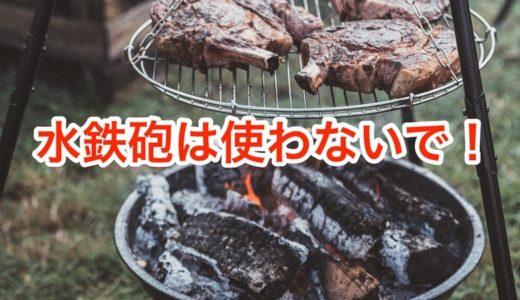炭火を使ったBBQで水鉄砲を使うのはやめよう!炭火料理が美味しい理由をわかってる?