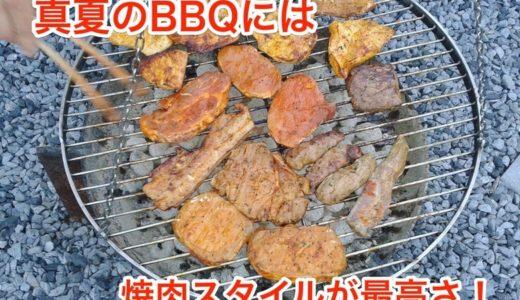 BBQとは?真夏には《焼肉スタイル》がオススメなんだぜ!