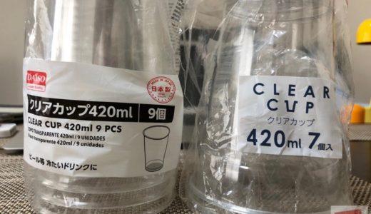 BBQで使うプラカップはどのサイズをどこで買うのがお得なの?100円ショップによって入り数が違うよ!