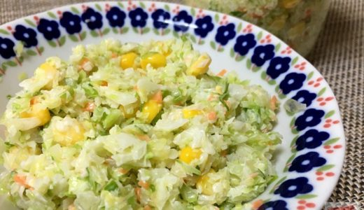 俺のコールスローサラダのレシピを紹介!美味しく作るポイントはよ〜〜〜く絞ることです!