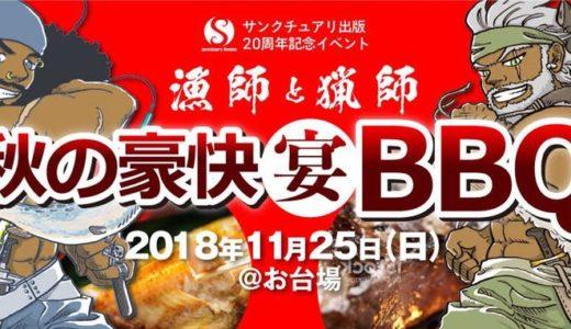 サンクチュアリ出版20周年記念イベントが開催される!ここまで豪華食材の揃ったBBQはなかなかないぞ!