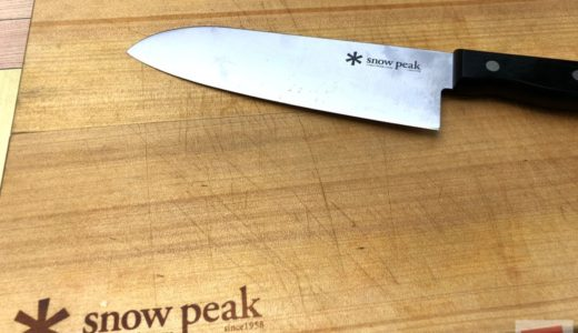 『スノーピーク まな板セット L』包丁が安全に収納!持ち運びに凄く便利です!