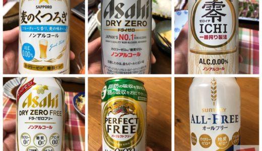 【ノンアルコールビール】6種類を飲み比べてみました!