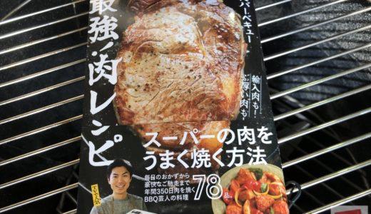 『最強!肉レシピ』自宅で練習してBBQ場でお披露目したくなるレシピがたくさん!