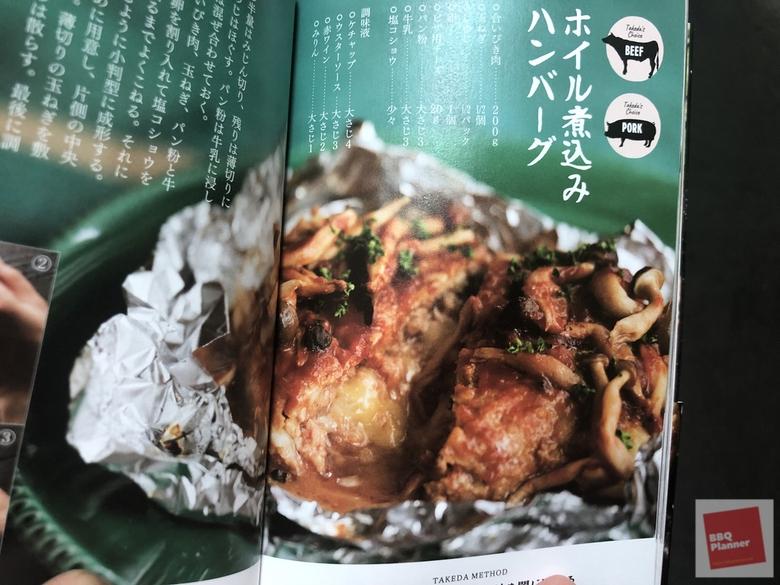 最強 肉レシピ 5