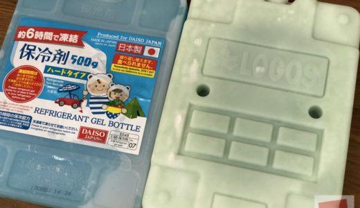 『LOGOS』と『DAISO』の保冷剤を比較してみた!やっぱり『LOGOS』の氷点下パックは凄いけど?!