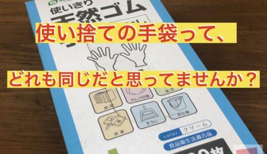 バーベキューで使い捨て手袋を使う際には必ず『食品衛生法適合品』を使いましょう!