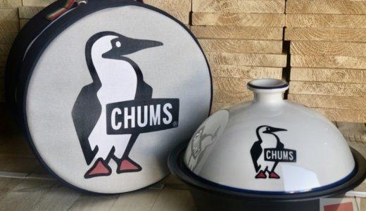 【CHUMS×SOTO】限定コラボのスモークポットがめちゃくちゃ可愛い♪