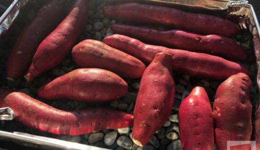 Weberグリルを使って『石焼き芋』に挑戦!時間はかかるけどホックホクの美味しいお芋の出来上がりだよ!