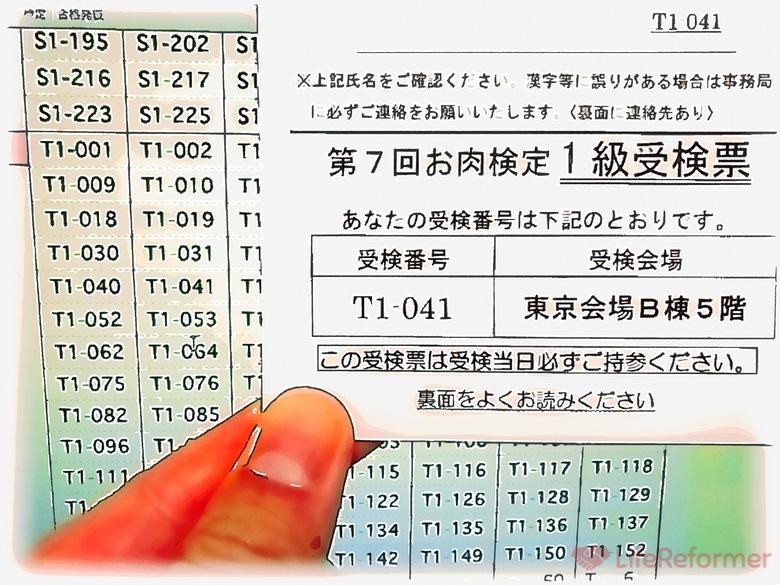 お肉検定勉強方法と時間 7