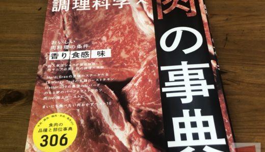 『調理科学×肉の事典』肉を美味しくするためのメカニズムを知りたいあなたへ